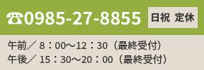 0985-27-8855